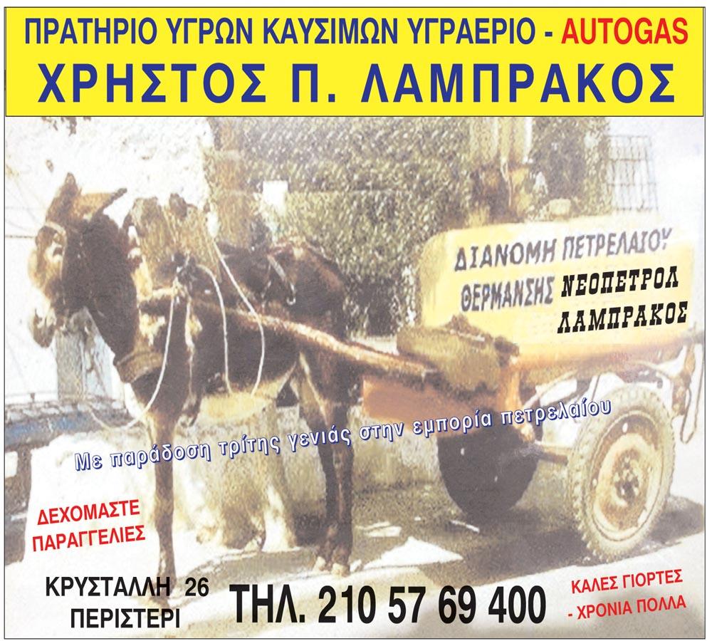 ΛΑΜΠΡΑΚΟΣ